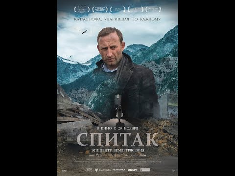 Фильм Спитак (2018) - трейлер на русском языке