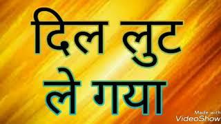 गुरूजी का नया भजन - दिल लुट ले गया ।। Dil Lut Le Gaya || Peaceful voice || Guru Ji latest bhajan.
