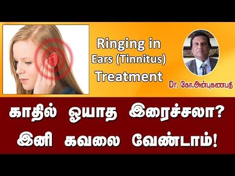 காதில் ஓயாத இரைச்சல் குணமாக | Treatment for ringing in the ears Tinnitus