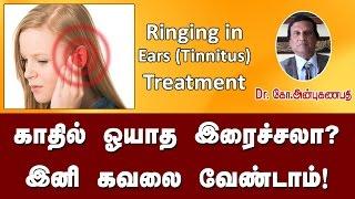 காதில் ஓயாத இரைச்சல் குணமாக   Treatment for ringing in the ears Tinnitus