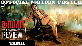 DARBAR (Tamil) – Official Motion Poster Review