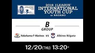 【公式】横浜F・マリノスユース(日本)vsアルビレックス新潟U-18(日本)-Yokohama F・Marinos Youth vs Albirex Niigata U-18