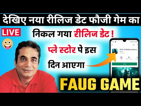 Faug Game New Release Date From Google | Faug Release Date | Fauji Game | Faug Trailer |