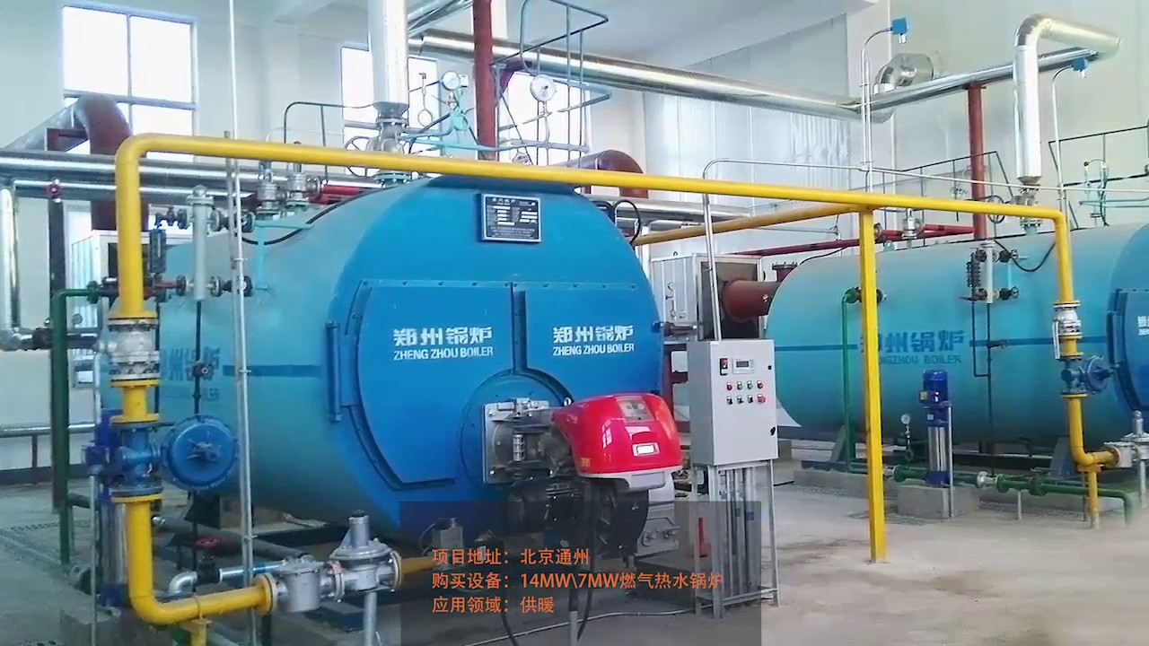 gas oil fired boiler --- Zhengzhou Boiler Group (ZBG) - YouTube