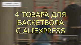 4 товара для баскетбола с ALIEXPRESS