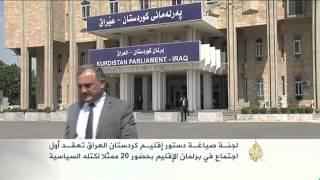 عقد أول اجتماع للجنة صياغة دستور إقليم كردستان العراق