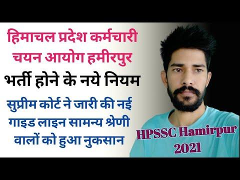 HPSSC Hamirpur New Selection Rules Supreme Court Guidelines Implementation | HPSSSB