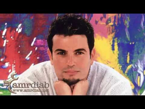 Amr Diab Alby Ekhtarak عمرو دياب قلبي أختارك