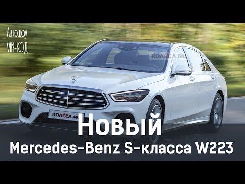 НОВЫЙ Mercedes-Benz S-класса W223 2019