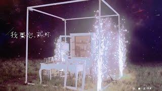 高偉勛Shan Hay【我要忘記妳】- ( 高畫質 HD 完整版Music Video)