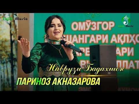 Париноз Акназарова - Наврузи Бадахшон Parinoz Aqnazarova