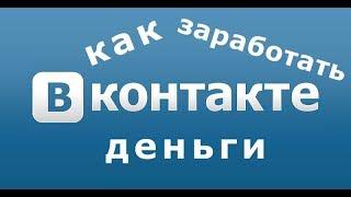 Заработок без вложений в интернете, доступный каждому! заработок вконтакте!!!