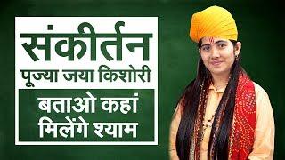 Jaya Kishori | Batao Kahan Milenge Shyam | Sankirtan