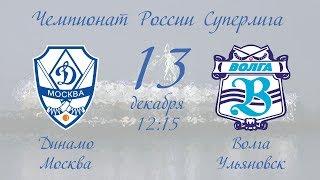 Динамо (Москва) - Волга (Ульяновск)