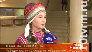 День мордовских языков