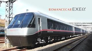 「特急ロマンスカー・EXEα」特設サイト|http://www.odakyu.jp/romancec...