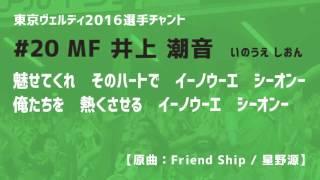 20井上潮音 東京ヴェルディ2016選手チャント 郡大夢 検索動画 13