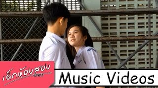 [MV] ถ้าเธอฟังเพลงนี้.. แสดงว่า - Sugar Eyes | ชั้นมัธยมศึกษาปีที่ 5/8 ปี 2559