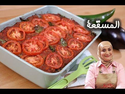 المسقعة على طريقة منال العالم مطبخ سيدتي Youtube