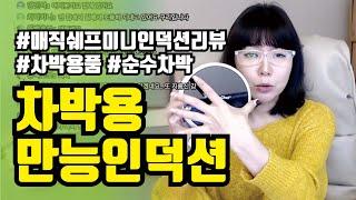 차박용 만능인덕션  매직쉐프 미니인덕션 | 차박용품 리…