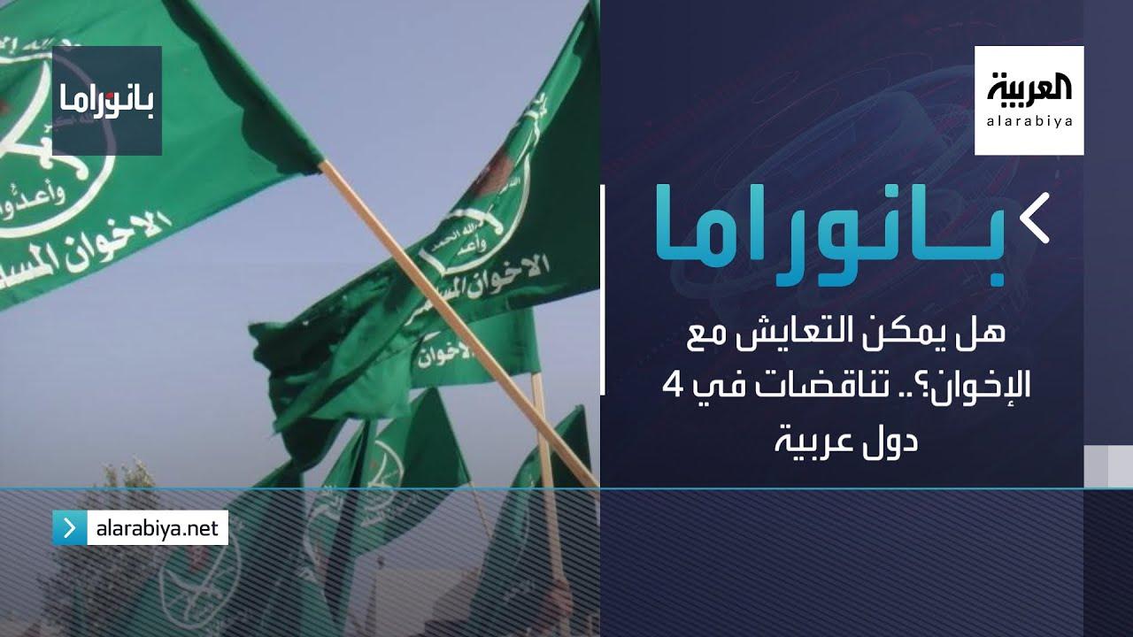 بانوراما | هل يمكن التعايش مع الإخوان؟.. تناقضات في 4 دول عربية  - 21:00-2021 / 6 / 15