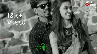 Pora mich tuzya dilachi Rani song | Dilachi Rani Love status | Hit song | Edit by:- Prasad Marathe