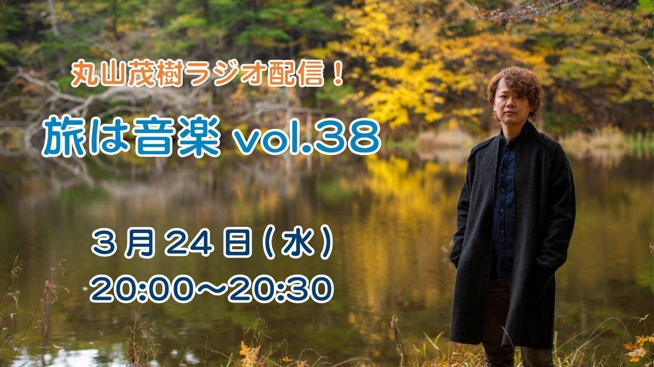 3/24(水)【ラジオ配信】丸山茂樹ラジオ配信旅は音楽