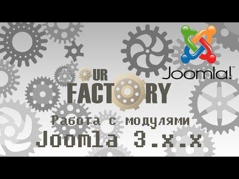 Добавляем Модуль. Joomla 3.0