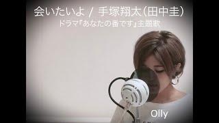 歌詞あり 歌ってみた key:+2 #あなたの番です #田中圭 #横浜流星 #西野...