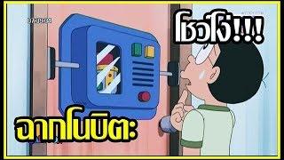 [Doraemon] ฉากโนบิตะโชว์โง่ EP. 1 [Art Talkative]