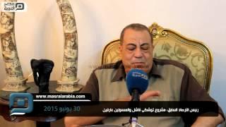 مصر العربية | رئيس الارصاد السابق: مشروع توشكى فاشل والمسئولين عارفين