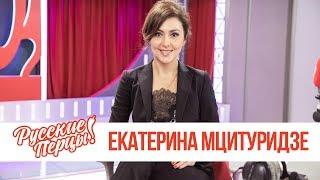 Екатерина Мцитуридзе в Утреннем шоу «Русские Перцы» / О «Роскино» и российском кинопрокате