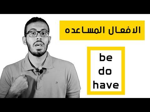 الافعال المساعده في اللغه الانجليزيه  ( be - do - have )