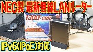 【IPv6 IPoE対応】NEC製無線LANルーターAterm WG1900HP2レビュー