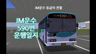 Midtown2 JM운송그룹 JM운수 590번 운행일지