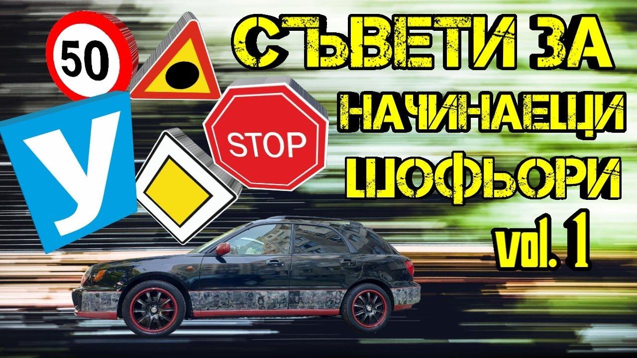 ТОП Съвети За Начинаещи Шофьори!!! vol.1 ( Как да шофираме !? )   Ръчкам