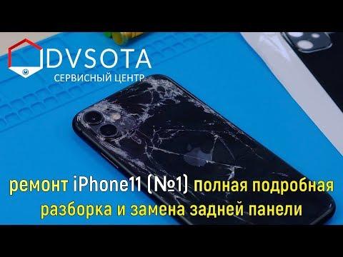 Замена задней панели IPhone 11(№1) Сложность ремонта 8 из 10