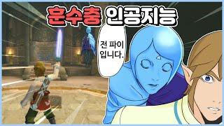 EP#02-시리야, 젤다 찾아줘. [젤다의전설:스카이워드 소드HD]