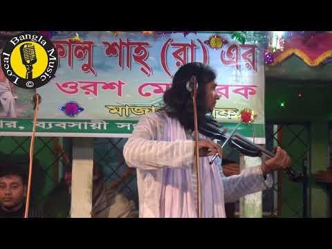 ইয়ামিন-সরকার-বাংলাদেশী-বাউল-গান-  -সা-রে-গা-মা-  -bangla-baul-mp3-song-free-download