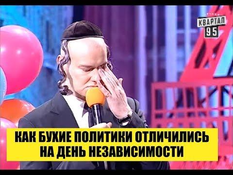 От этого номера зал плакал! Бухие политики на День Независимости Украины – РЖАКА До Слез!