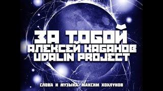 За Тобой - Алексей Кабанов ft Udalin