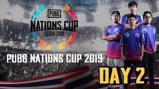 PUBG NATIONS CUP SEOUL 2019 DAY : 2(ย้อนหลัง)