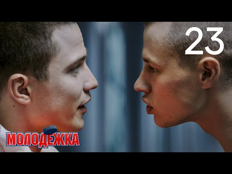Молодежка | Сезон 2 | Серия 23