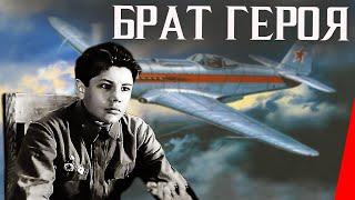 Брат героя (Союздетфильм, 1940 г.)