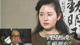 89年 宇野首相元愛人告白 指三本 Part2