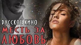 Мелодрама «Месть за любовь», русское кино...