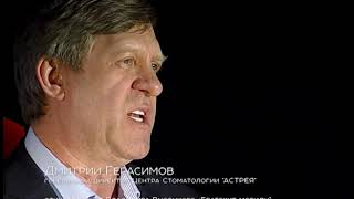 Стихи о войне. Дмитрий Герасимов, центр стоматологии «Астрея»