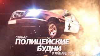 """Тизер сериала """"Полицейские будни""""!"""