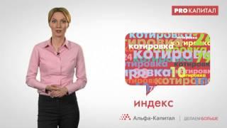 видео Аналитика – Анализ рынка акций – Управляющая компания Альфа-Капитал