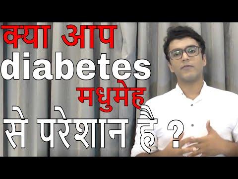 Diabetes में खाने के लिए फल कोण से है जो Blood Sugar को कम करता है( In Hindi)